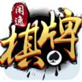 闲逸棋牌作弊器辅助下载 v1.5.24