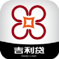 吉利贷款官方版软件app下载安装 v1.0