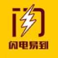 闪电易到借款官方版app下载安装 v1.0