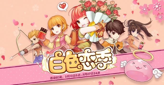 仙境传说RO手游3月13日更新公告 开放婚礼系统[多图]