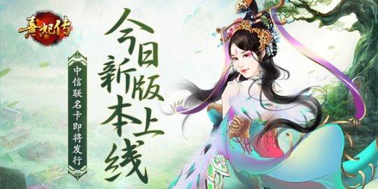 熹妃传3月14日新版上线 夫妻副本十世情缘开启[多图]