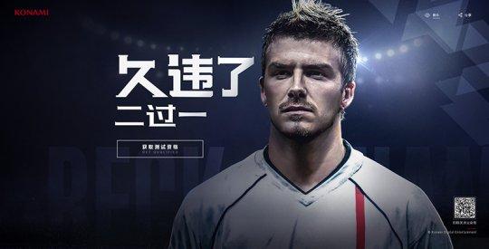 实况足球开启预约 网易推出实况系列手游[多图]