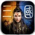 三国策略官网正版手机游戏下载 v1.0