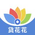 贷花花官方app手机版下载 v1.0