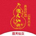 酒天仙女网app手机版软件下载 v1.2