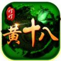 叮叮黄十八手游官方网站 v1.0