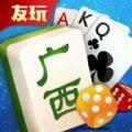 友玩广西棋牌手游官方网站 v1.0