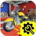 摩托车修理师模拟器中文无限金币破解版 v0.51