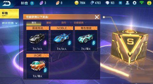 QQ飞车手游a车宝箱怎么开 首个a车宝箱在哪里可以获得[多图]