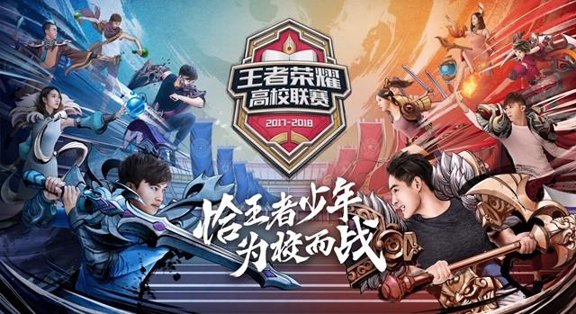 王者荣耀2018高校联赛开启 3月24日浙江大学首战来袭[多图]