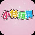 小伶玩具大全app手机版软件下载 v6.3.1