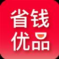 省钱优品app手机版软件下载 v1.6.0