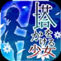 爬塔少女汉化安卓最新版 v1.0