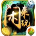 闲来玩斗地主官网安卓版下载 v1.0