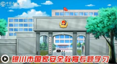 2018年银川市国家安全教育专题学习登录入口地址[多图]