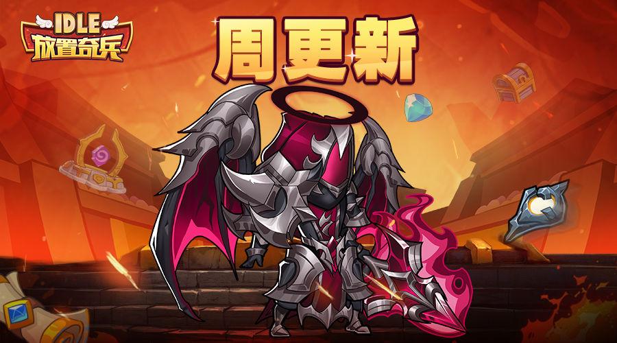 放置奇兵3月16日更新公告 英雄神迹系列活动开启[多图]