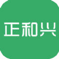 正和兴app苹果版手机下载 v1.3.1