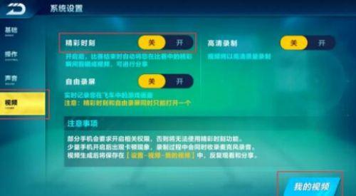 QQ飞车手游3月23日更新公告 3月新版本更新内容预告[多图]