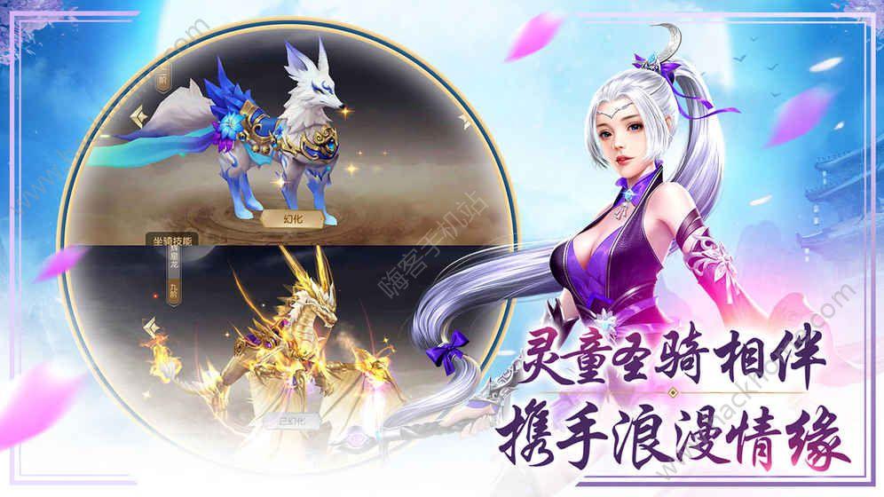 仙武大陆游戏官方网站下载图2: