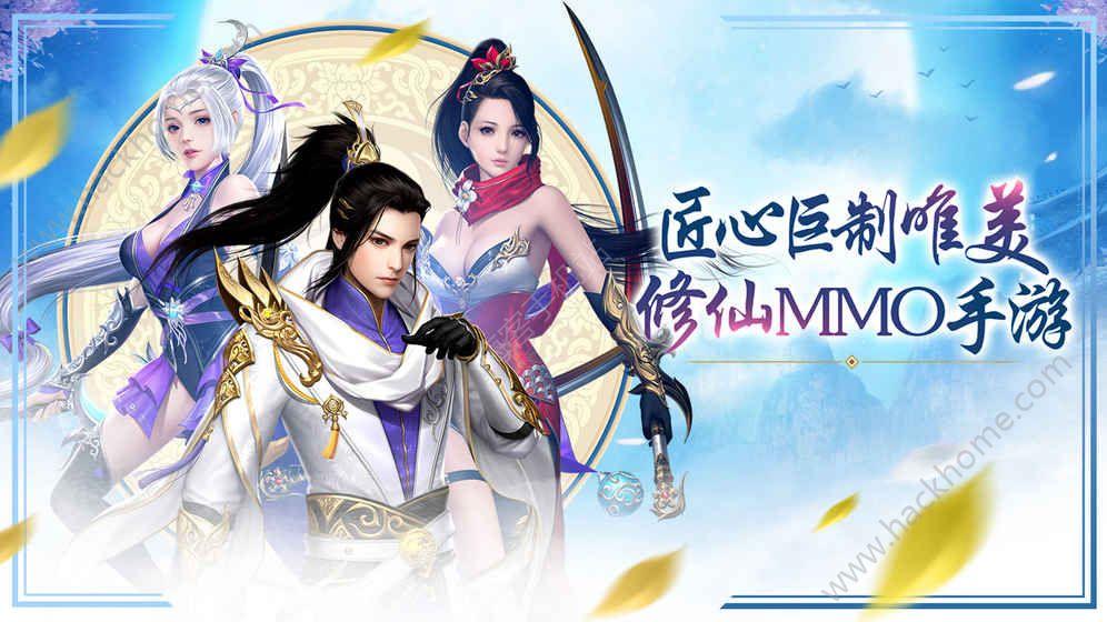 仙武大陆游戏官方网站下载图4: