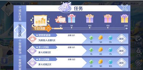 QQ炫舞手游钻石怎么得 钻石免费获得方法介绍[多图]