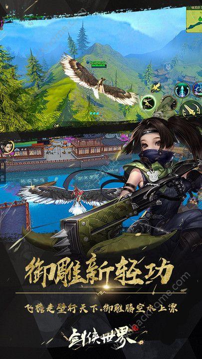西山居剑侠世界2手游苹果ios版图2: