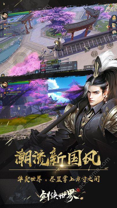 西山居剑侠世界2手游苹果ios版图4: