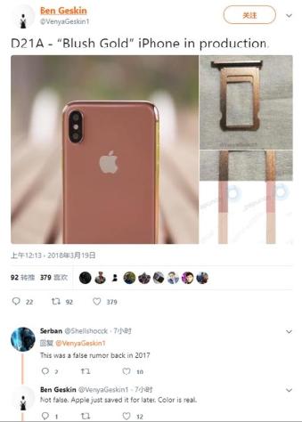 iPhone x腮红金什么时候上市?苹果x腮红金上市时间介绍[多图]