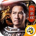 蓝月战神官网ios唯一正版手游(贪玩蓝月正版打造) v1.0.7.34