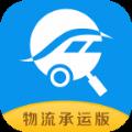 云车流物流app手机版官方下载 v2.0.7
