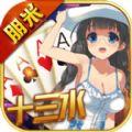 朋米十三水app官方网站下载 v 1.0.0