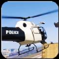 警用直升机模拟飞行无限金币解锁破解版 v1.0