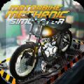 摩托车机械师中文汉化破解版 v1.1