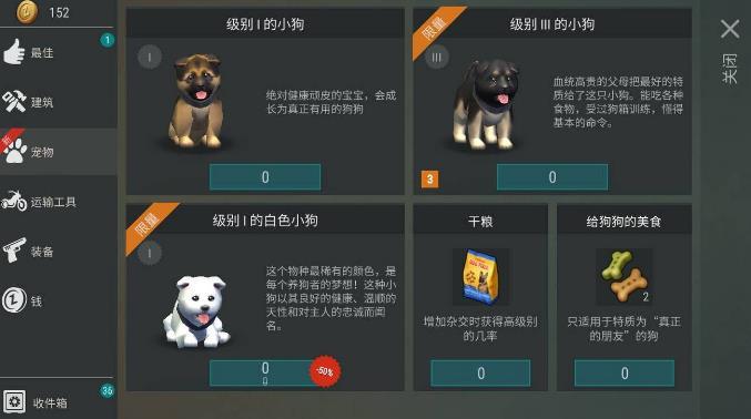 地球末日生存1.7.12版本更新公告 新增宠物狗[多图]