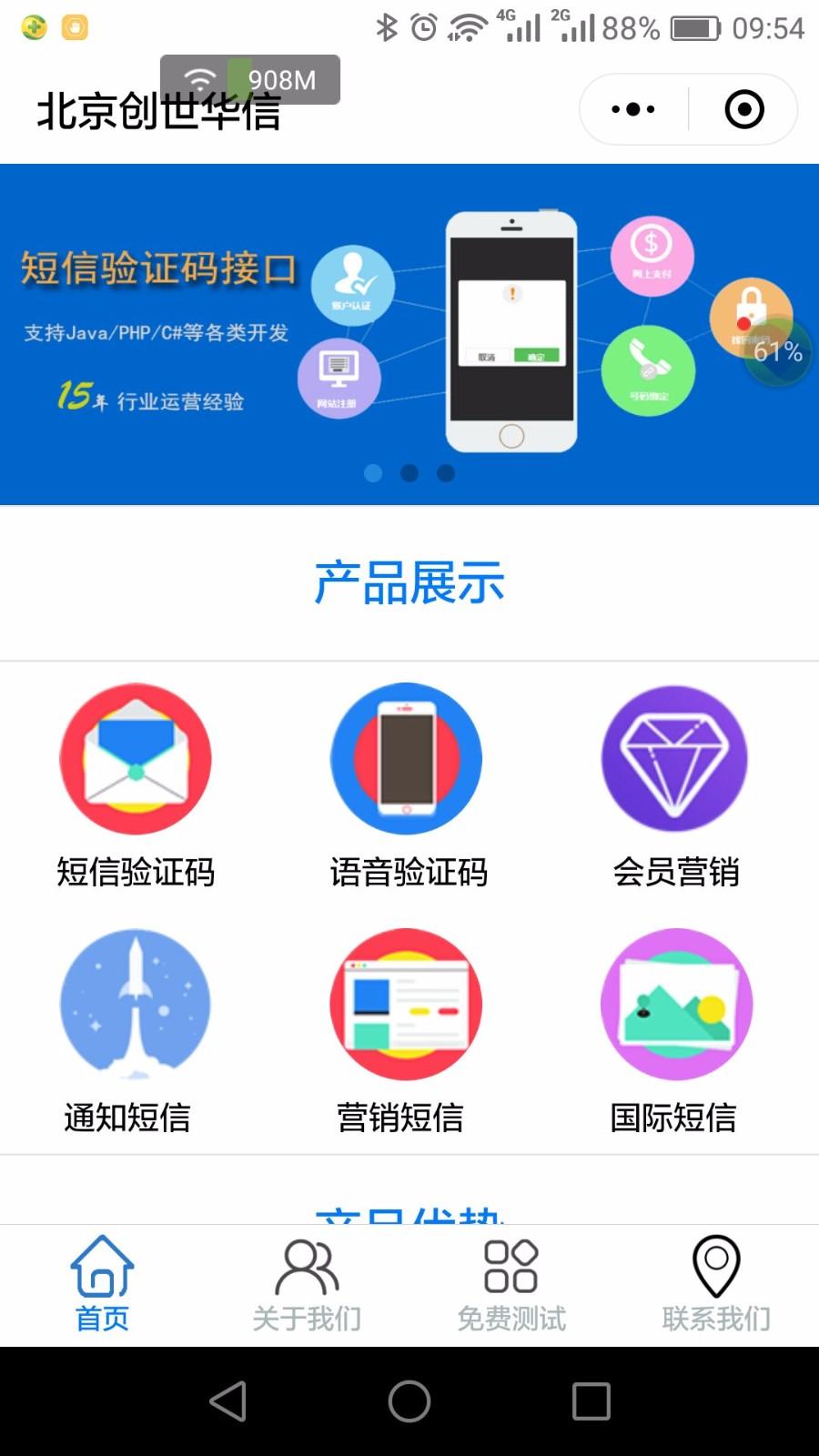 华信短信接口平台小程序截图