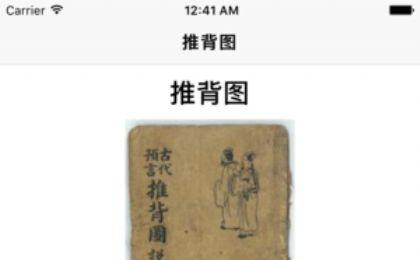 古今奇书app图1