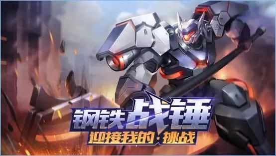 时空召唤3月28日更新公告 新英雄钢铁战锤上线[多图]