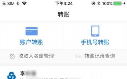济宁蓝海村镇银行app图1