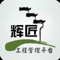 辉匠app官方手机版下载 v1.2