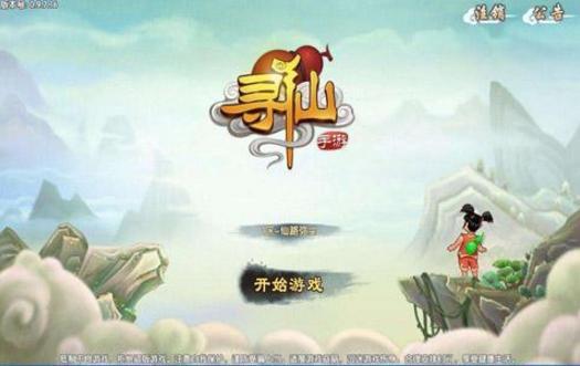 寻仙手游3月29日更新公告 新增骑宠和斗神玩法[多图]