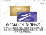 ios11.3正式版怎么添加公交卡?苹果ios11.3正式版绑定公交卡方法[多图]