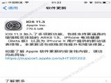 iOS11.3正式版值得更新吗?ios11.3正式版升级使用评测[多图]