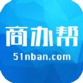 商办帮app手机版软件下载 v1.4.8