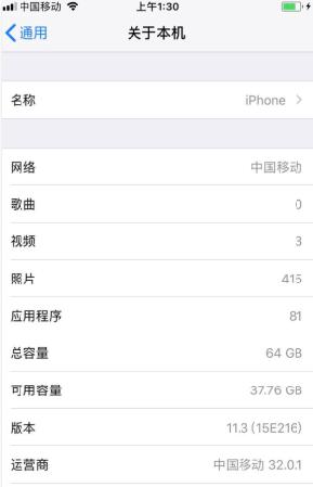 iPhone8有升级到ios11.3正式版的吗?苹果8/8p更新ios11.3怎么样[多图]