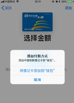 ios11.3正式版怎么充值公交卡?ios11.3正式版使用公交卡方法[多图]