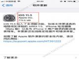 ios11.3正式版系统内存多大?ios11.3正式版系统占的体积大吗?[多图]
