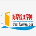 海岸线文学网辣文