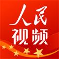人民视频手机客户端app下载 v1.0.1