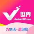V世界商城app官方版软件下载安装 v1.0.4