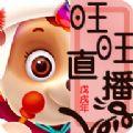 旺旺直播官方二维码app下载手机版 v2.0